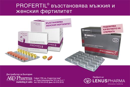 PROfertil® възстановява мъжкия и женския фертилитет